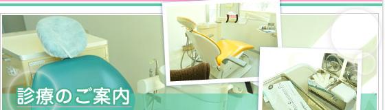 歯科医院 ふじみ野 駅近
