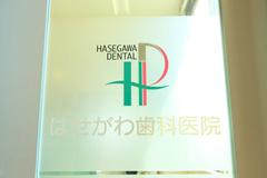 はせがわ歯科医院